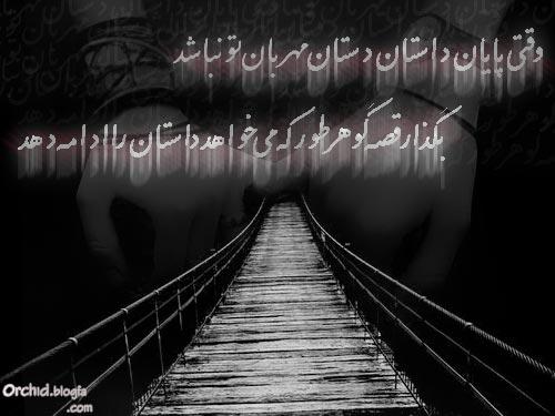 Dastan Maman Farsi